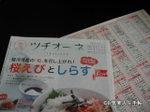 Gomi_kami_2