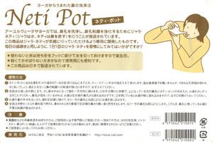 Neti_pot_2