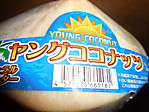 My_first_young_thai_coconut